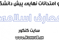 آرشیو کامل امتحانات نهایی معارف اسلامی پیش دانشگاهی